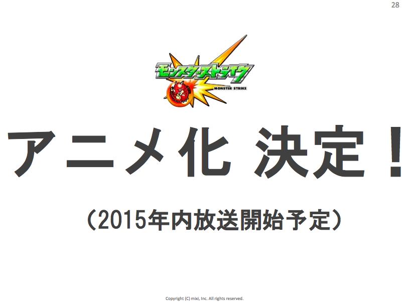 『モンスターストライク』アニメ化決定! さらにニンテンドー3DS版も発売決定