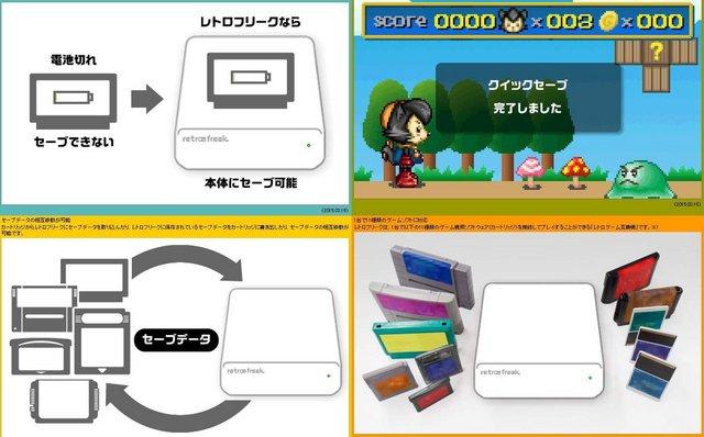 レトロゲーム互換機「レトロフリーク」はセーブ機能を搭載、セーブデータの相互移動やクイックセーブも