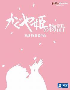【アニメ】高畑勲監督「かぐや姫の物語」がアカデミー賞候補に