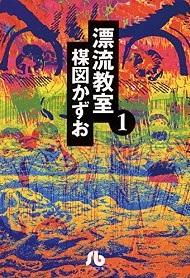 【漫画:レビュー】漂流教室 / 楳図かずお【名作】