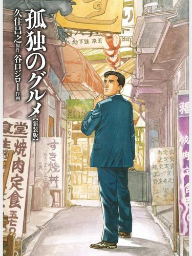 【漫画】「孤独のグルメ」年内に18年ぶりの第2巻出版