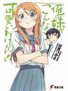 【キャラ】「印象に残る妹キャラ」アンケート 1位は『俺の妹がこんなに可愛いわけがない』の高坂桐乃