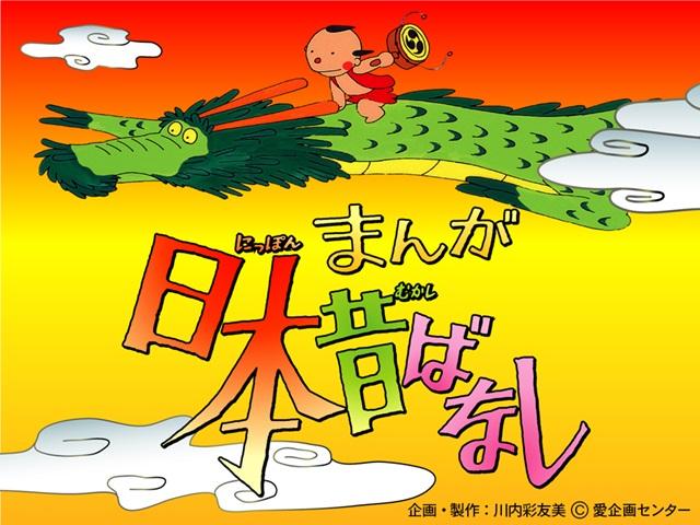【アニメ】『まんが日本昔ばなし』時代劇専門チャンネルで放送決定!!