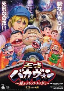 「天才バカボン」初の長編アニメ映画化! 「フランダースの犬」ネロとの戦い