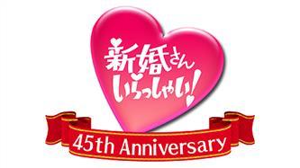 【黒歴史w】「新婚さんいらっしゃい!」45周年で初のマンガ化 4000組以上の夫婦がモデルに
