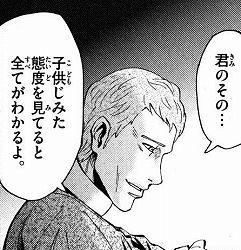 【悲報】漫画でお前らを的確に批判してる場面がwwwww