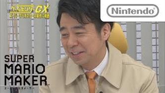 【動画が神】スーパーマリオメーカーが神ゲーだった件【ゲームセンターCX】
