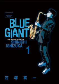【漫画:感想】管理人の気になる漫画「BLUE GIANT」