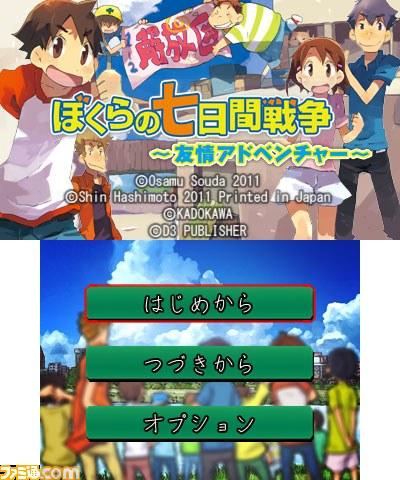 【まさかのゲーム化!】3DS『ぼくらの七日間戦争~友情アドベンチャー~』配信開始