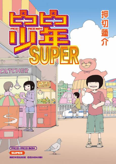 【漫画】押切蓮介「ピコピコ少年」最新刊は2月5日発売 「ハイスコアガール問題」の裏側描いたエピソードも収録