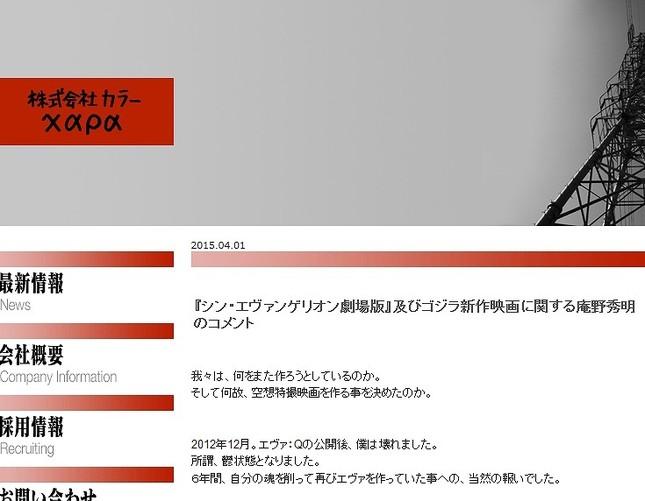 「エヴァ」庵野監督が以前の「鬱状態」告白 ファンに衝撃、「ゴジラ新作と2つもできるのか」