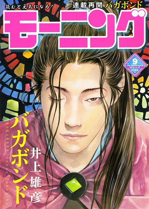 井上雄彦さん「バガボンド」 約1年ぶりに表紙と巻頭カラーで連載再開