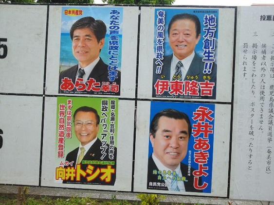 2015県議選挙奄美市区