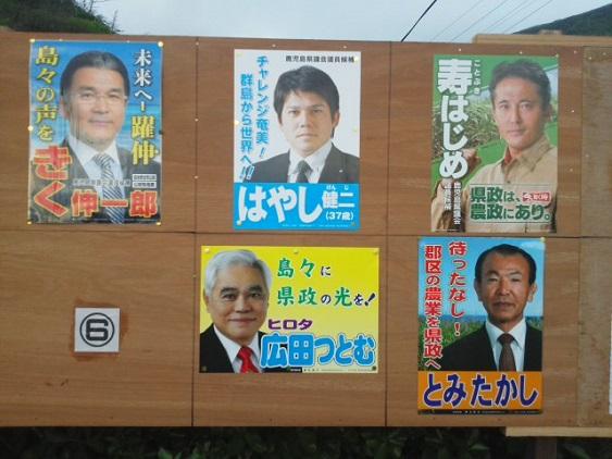 2015県議会議員群島区