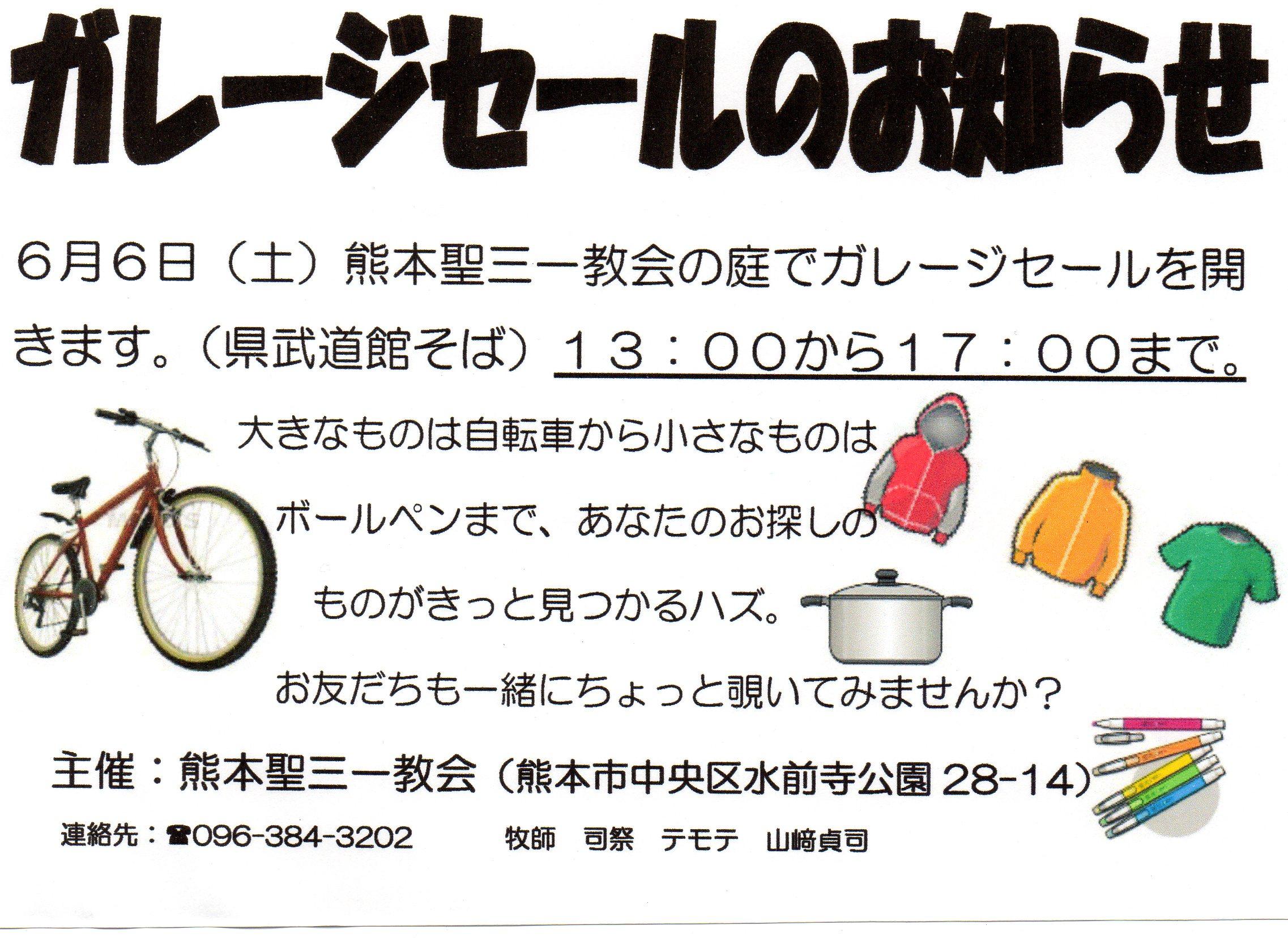 日本聖公会熊本聖三一教会のブログ
