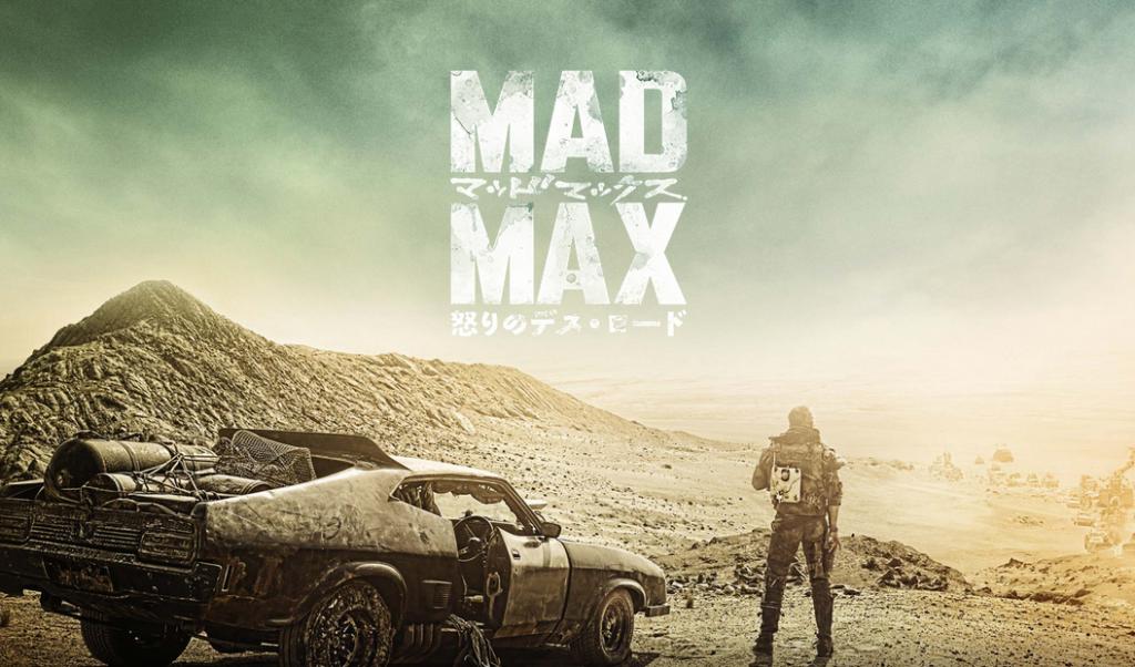 マッドマックス・怒りのデスロード・サムネ-1024x602