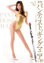 月刊パンティストッキングマニア Vol.10 一ノ瀬アメリ 小嶋ジュンナ 一ノ瀬ルカ