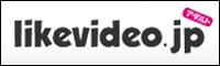 likevideo.jp - アダルト動画検索