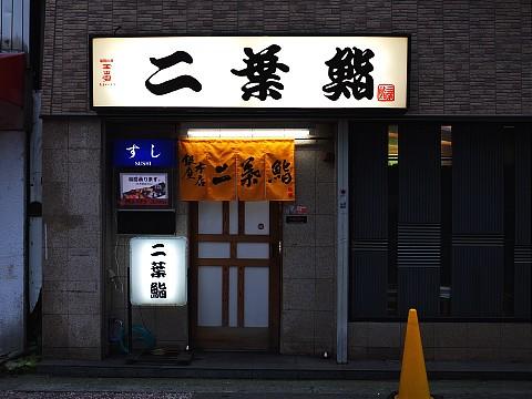 futabanakasu03.jpg
