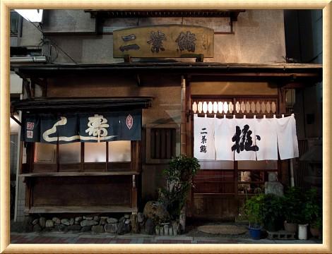 futabanakasu22.jpg