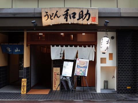 goboudonwasuke02.jpg
