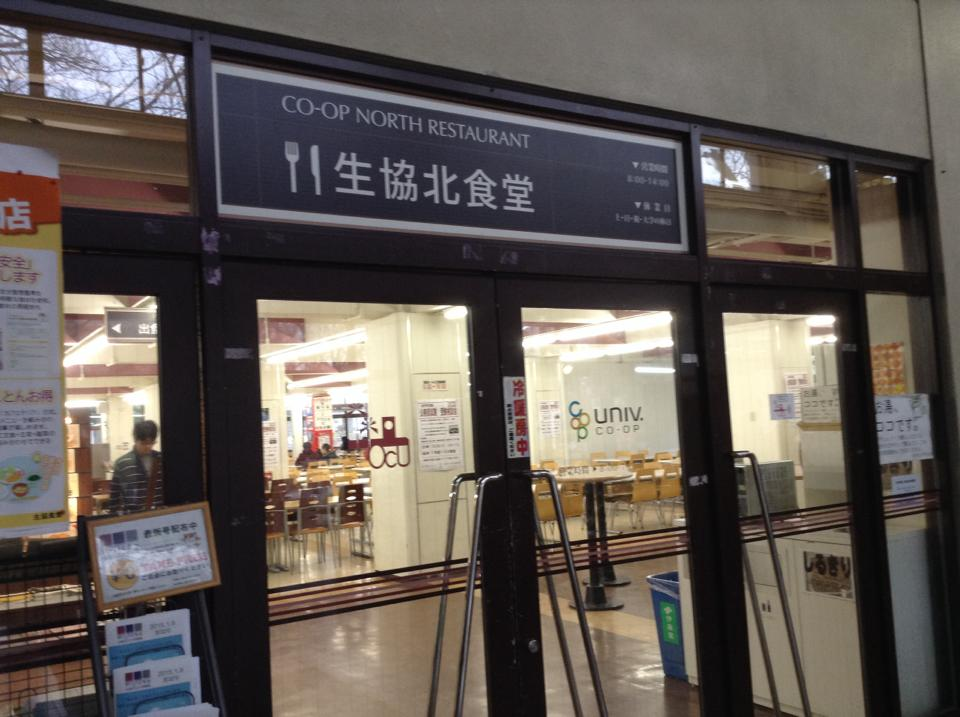 大阪市立大 ユニパ