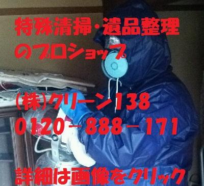 特殊清掃・遺品整理 愛知・岐阜・三重・静岡