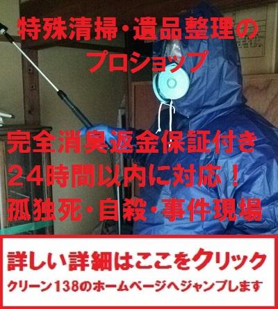 1愛知・岐阜・静岡・三重・長野・滋賀 特殊清掃・遺品整理