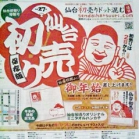 初売りお知らせ仙台四郎