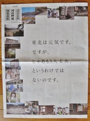 4年目の朝刊