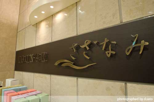 静岡県 伊東市 ラグジュアリー和ホテル 風の薫 ブログ 口コミ ラウンジ 挽きたてコーヒー 無料 写真27