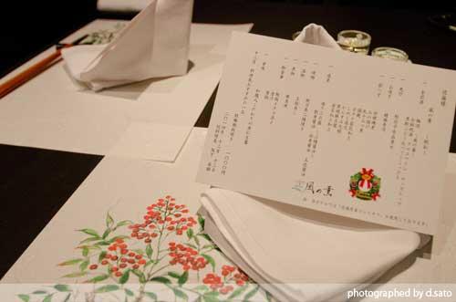 静岡県 伊東市 ラグジュアリー和ホテル 風の薫 ブログ 口コミ 夕食 ディナー 和食 写真12
