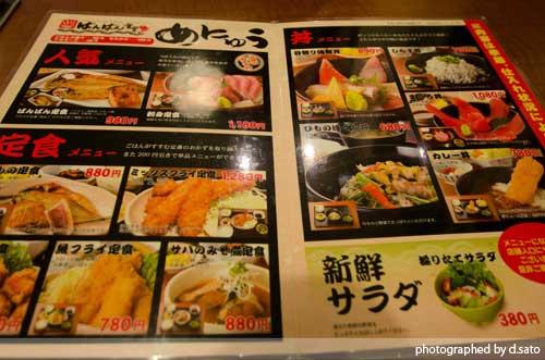 静岡県 伊東市 道の駅 伊東マリンタウン 海鮮丼 レストラン ばんばん食堂 まぐろ丼09