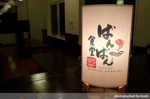 静岡県 伊東市 道の駅 伊東マリンタウン 海鮮丼 レストラン ばんばん食堂 まぐろ丼15