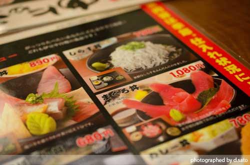 静岡県 伊東市 道の駅 伊東マリンタウン 海鮮丼 レストラン ばんばん食堂 まぐろ丼20