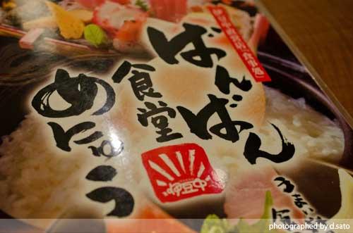 静岡県 伊東市 道の駅 伊東マリンタウン 海鮮丼 レストラン ばんばん食堂 まぐろ丼21