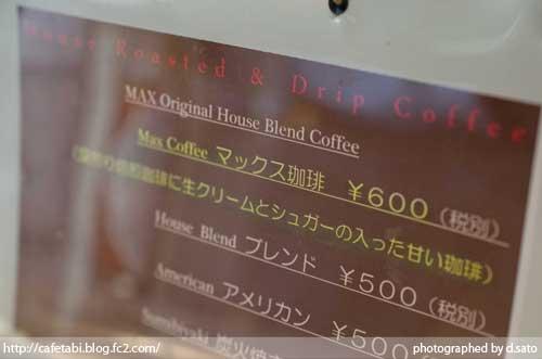 千葉県 長生郡 長柄町 季まぐれMAX キマグレマックス ランチ おしゃれなカフェ ハワイアン MAXコーヒー インテリア 写真 10