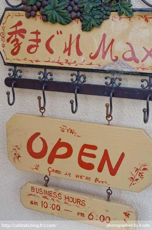 千葉県 長生郡 長柄町 季まぐれMAX キマグレマックス ランチ おしゃれなカフェ ハワイアン MAXコーヒー インテリア 写真 11