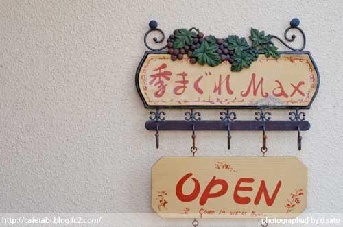 千葉県 長生郡 長柄町 季まぐれMAX キマグレマックス ランチ おしゃれなカフェ ハワイアン MAXコーヒー インテリア 写真 12