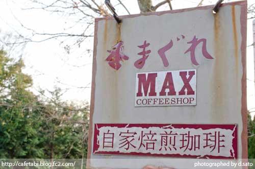 千葉県 長生郡 長柄町 季まぐれMAX キマグレマックス ランチ おしゃれなカフェ ハワイアン MAXコーヒー インテリア 写真 13