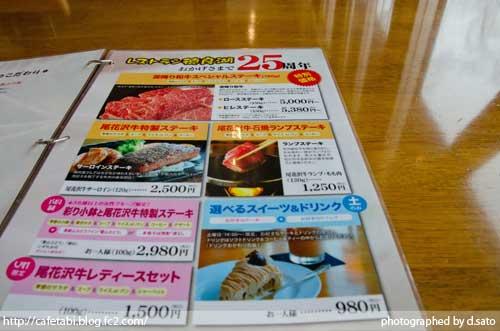 山形県 尾花沢市 レストラン 徳良湖 ステーキ ランチ 旨い 霜降り和牛 洋食01