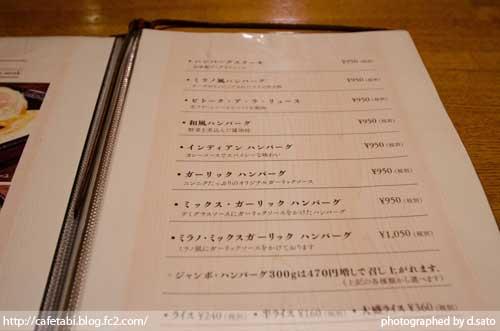 福島県 いわき市 ハンバーグ グリル 越田和 (こしたわ) ハンバーグ専門店 ディナー 美味しい02