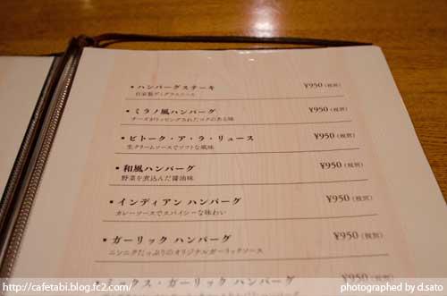 福島県 いわき市 ハンバーグ グリル 越田和 (こしたわ) ハンバーグ専門店 ディナー 美味しい03