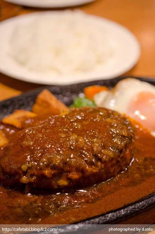 福島県 いわき市 ハンバーグ グリル 越田和 (こしたわ) ハンバーグ専門店 ディナー 美味しい09