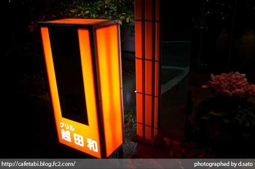 福島県 いわき市 ハンバーグ グリル 越田和 (こしたわ) ハンバーグ専門店 ディナー 外観 駐車場 01