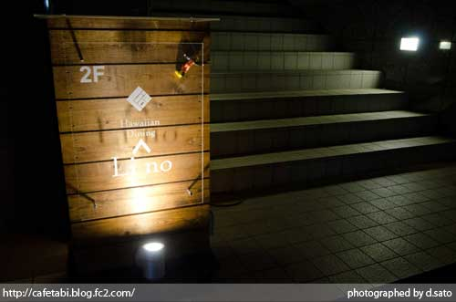 千葉県 千葉市 緑区 おゆみ野 ハワイアン リーノ Lino クーポン ホットペッパー 10%OFF 割引 おしゃれカフェ レストラン バー おしゃれ空間 外観駐車場写真 05