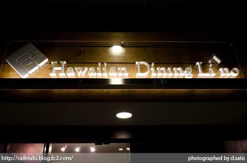 千葉県 千葉市 緑区 おゆみ野 ハワイアン リーノ Lino クーポン ホットペッパー 10%OFF 割引 おしゃれカフェ レストラン バー おしゃれ空間 外観駐車場写真 07