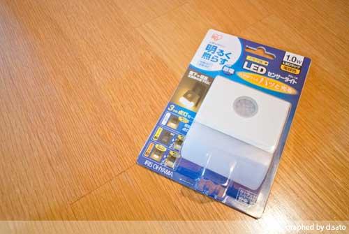 LED 人感センサー ライト LEDライトPSL-1A アイリスオーヤマ 電球色 レビュー 使用レポート まとめ買いで最安値06