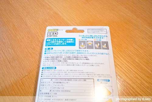 LED 人感センサー ライト LEDライトPSL-1A アイリスオーヤマ 電球色 レビュー 使用レポート まとめ買いで最安値08