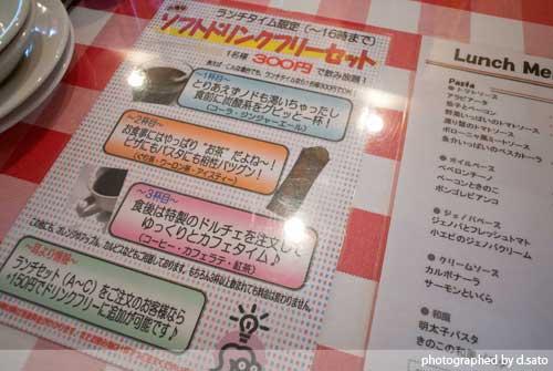 静岡県 伊東市 ナポリの風 クーポン グルメ イタリアン カフェ レストラン メニュー 駐車場 かえる家 03